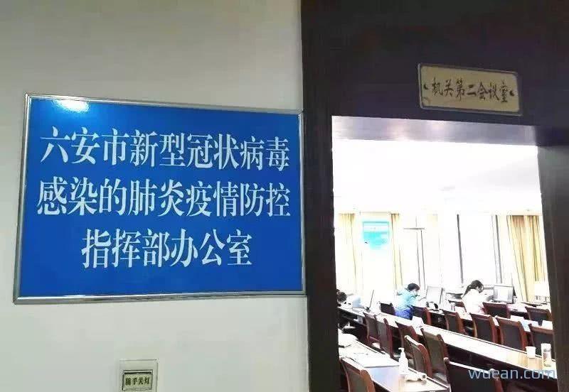 安徽六安疫情警报