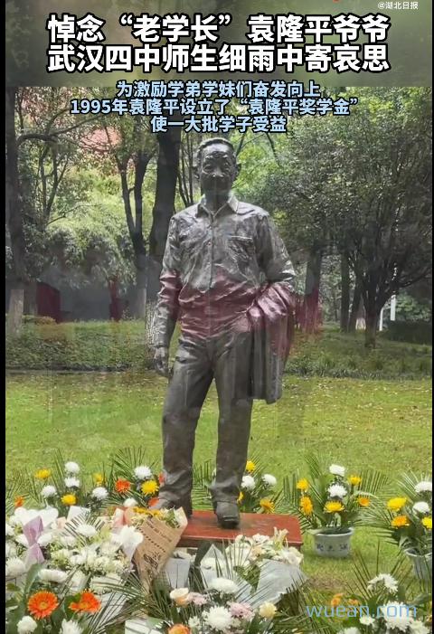 袁隆平遗体送别仪式